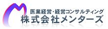 医療経営・経営コンサルティング|株式会社メンターズ - 東京